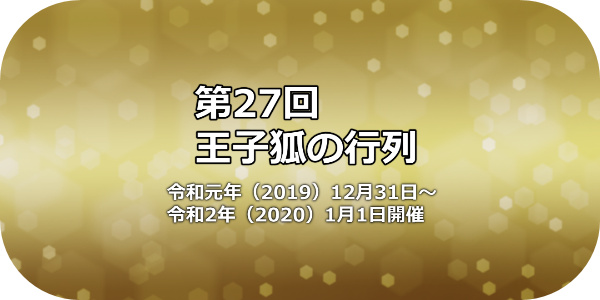 27回・王子狐の行列