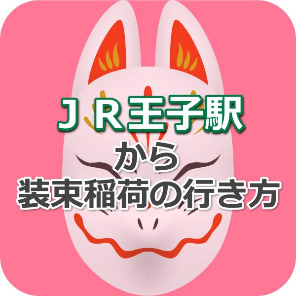 JR王子駅から装束稲荷の行き方