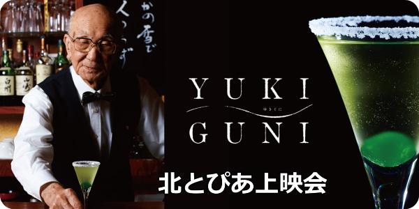 映画「YUKIGUNI」北とぴあ上映会