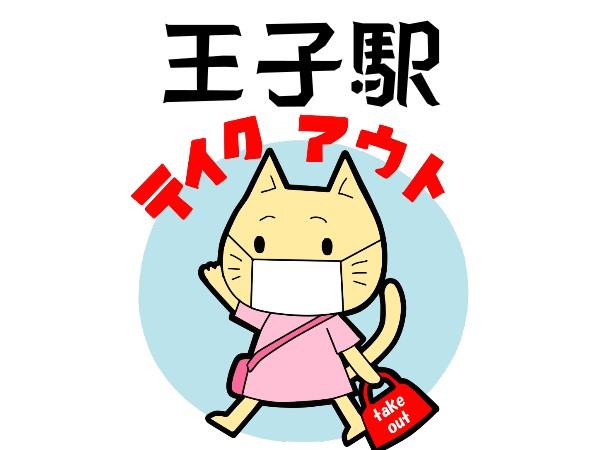 王子駅テイクアウト